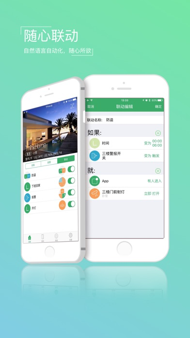 download ThinkHome智能家居 apps 1