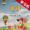 川教版小学英语四年级上下册 -同步课本学习机