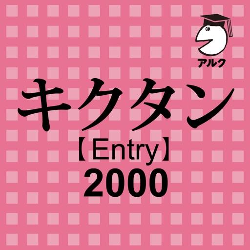 キクタン 【Entry】 2000