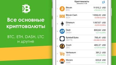 Курс КриптовалютСкриншоты 1