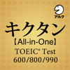PLAYSQUARE INC. - キクタン TOEIC® All-in-One版 アートワーク