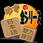 日本語聴力 icon