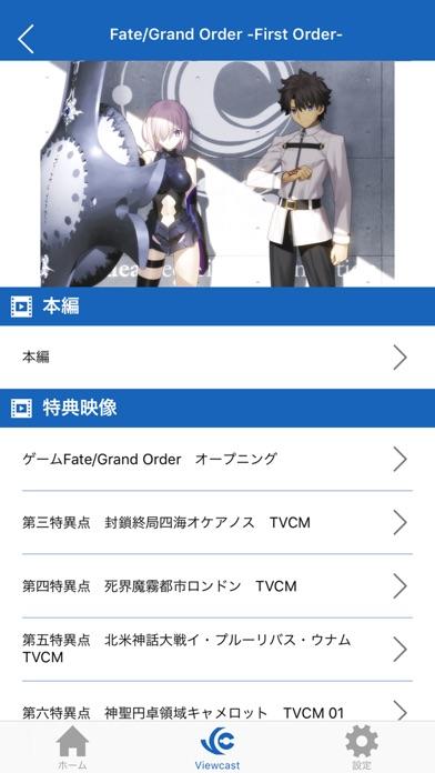 「Fate/Grand Order」Vie... screenshot1