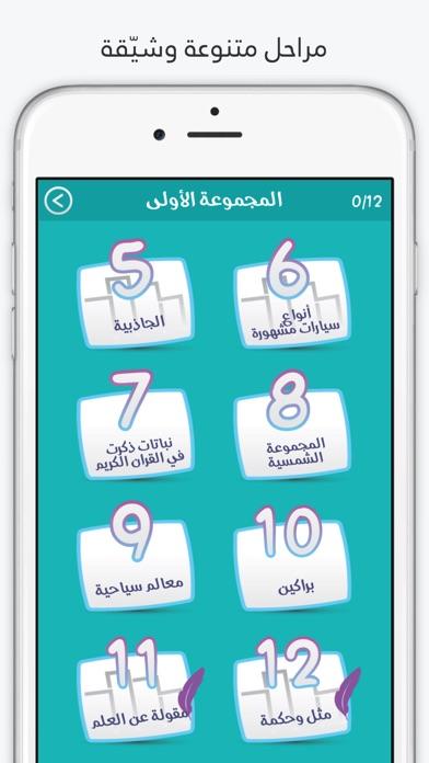 Screenshots of كلمة السر اصلية الجزء الثاني - لعبة تسلية و تفكير من زيتونة for iPhone