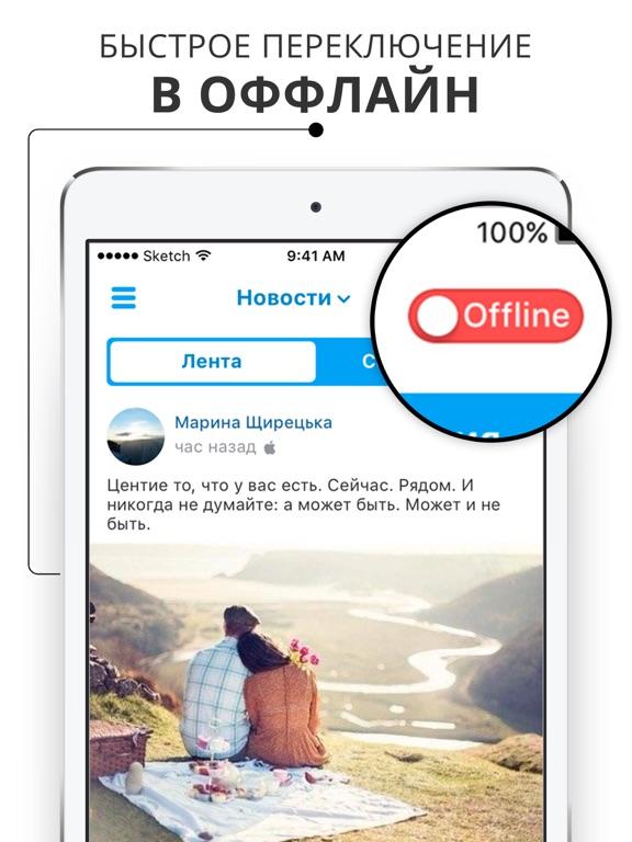 Вкшечка - клиент вконтакте Скриншоты5