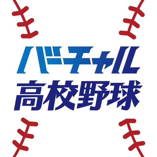 【解決】バーチャル高校野球が起動しない/繋がら …