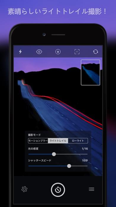 Slow Shutter Cam screenshot1
