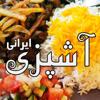 Ashpazi آشپزی