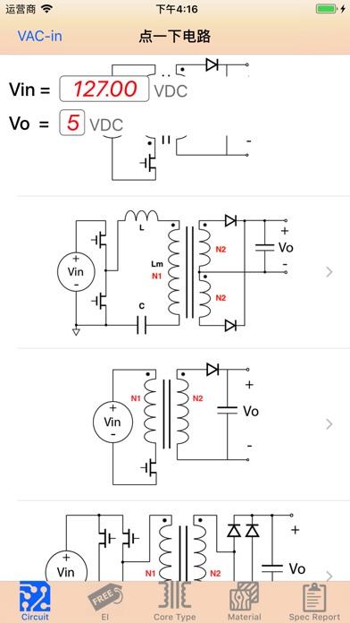 变压器设计