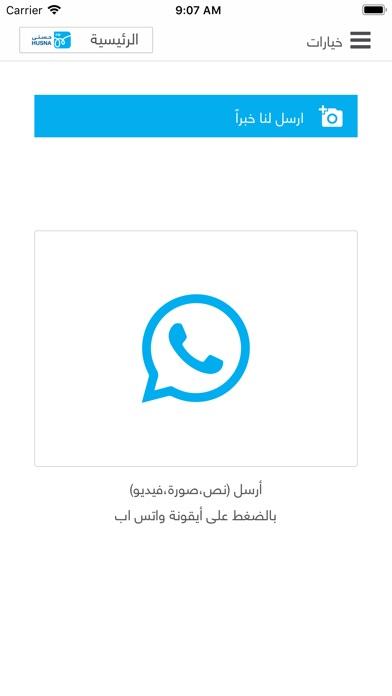 Radio Husna / راديو حسنى اف املقطة شاشة5