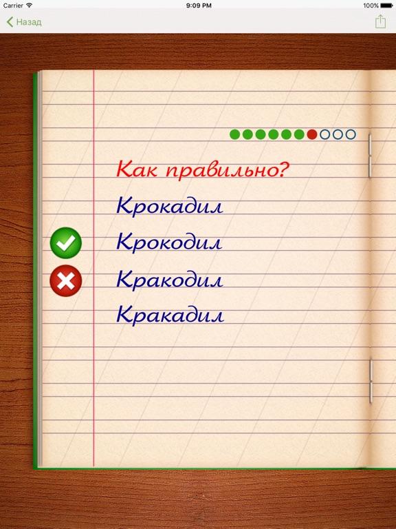 Грамотей PRO ДЕТИ для iPad