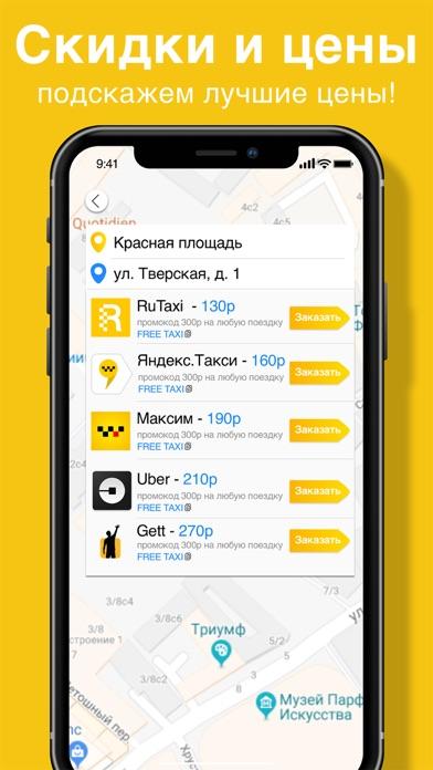 Все Такси: сравни цены screenshot 1