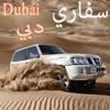 Dubai Desert Safari Drift دبي