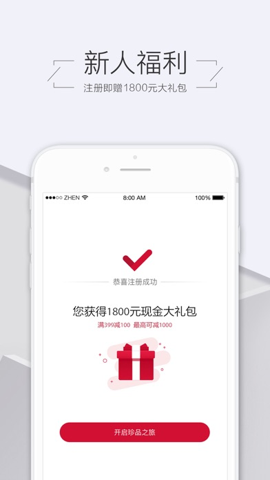 download 珍品网-奢侈品特卖 apps 0