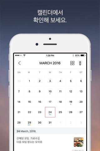 MyToday - Diary screenshot 4