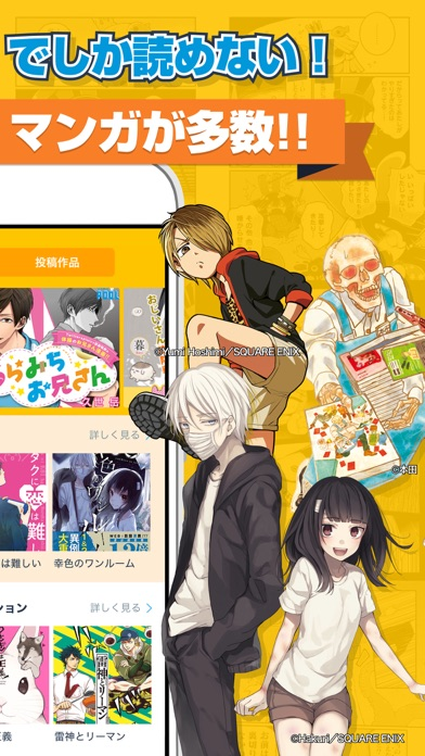 pixivコミック Screenshot