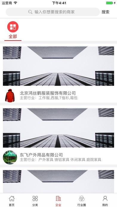 中国户外用品网 screenshot 3