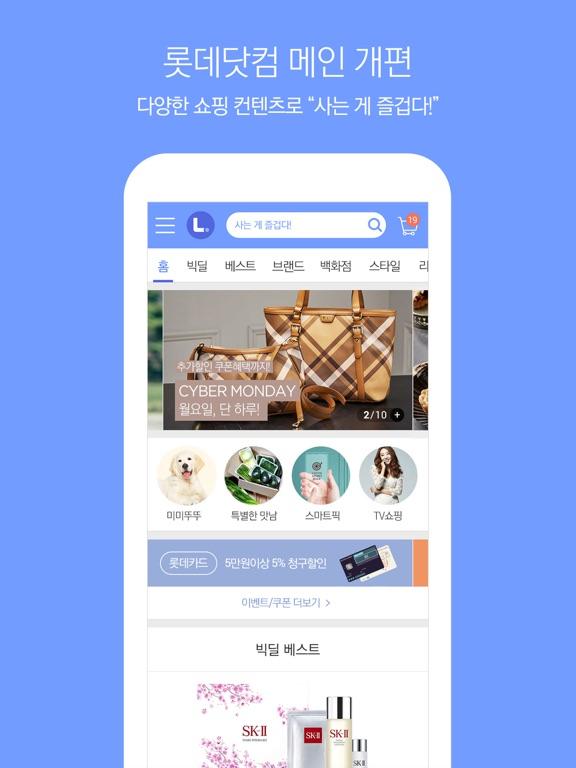 롯데닷컴 Скриншоты5