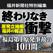 終わりなき衝撃 福島第1原発事故の10日間 原発立地県福井の報道