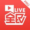 全民直播-Pro