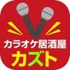 カラオケ居酒屋カズト 公式アプリ