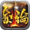 论剑:风格独特的武侠文字游戏