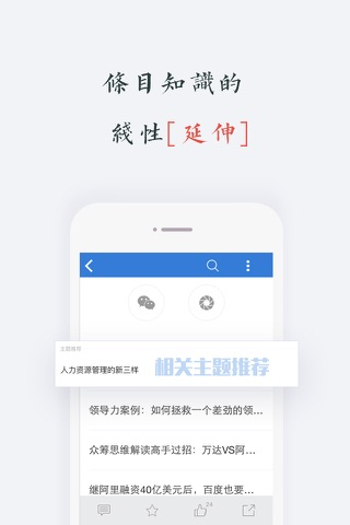 MBA智库(专业版)-管理者学习成长平台 screenshot 2