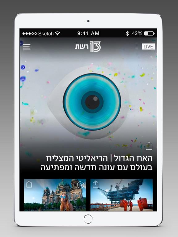 רשת 13 Скриншоты6