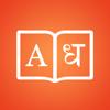 Marathi Dictionary - English Marathi Translator