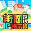 出会い探しアプリ- 街恋 -ご近所で繋がる出会い掲示板