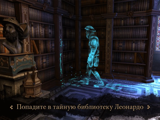 The House of da Vinci для iPad