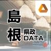 島根県政DATA