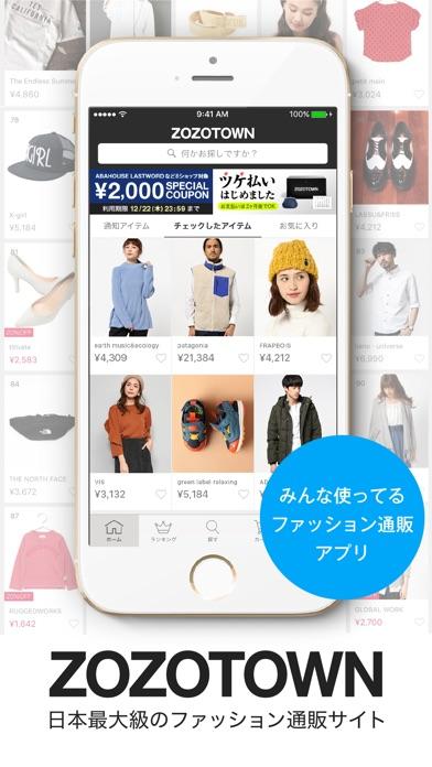 ファッション通販 ZOZOTOWNのスクリーンショット1