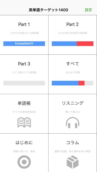英単語ターゲット1400(4訂版) screenshot1