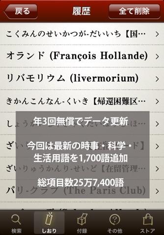 デジタル大辞泉 screenshot 1