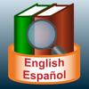 English/Spanish Dictionary