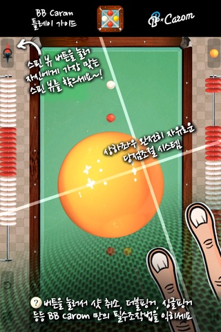 BB Carom Billiard screenshot 3