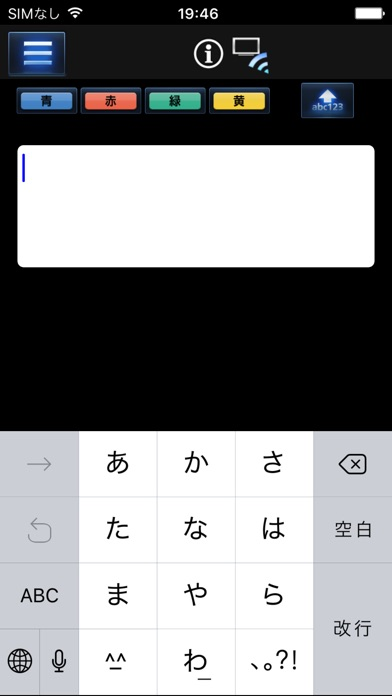 Panasonic TV Remote 2のスクリーンショット5