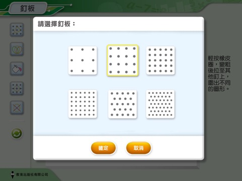 PE. 釘板 screenshot 1