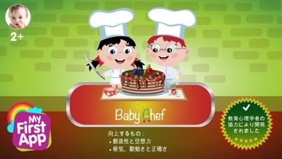 Baby-Chefのスクリーンショット1