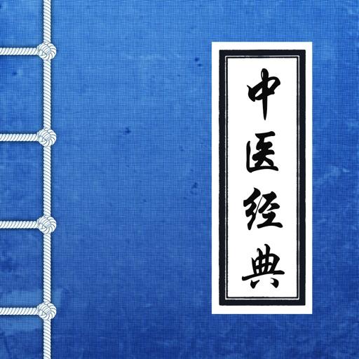 中醫經典著作-傳統醫學養生