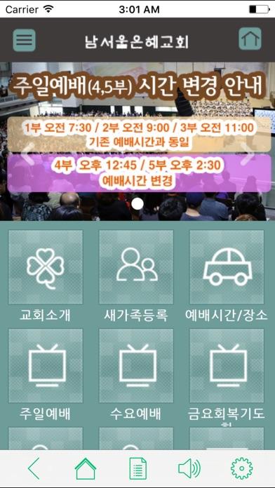 남서울은혜교회-0