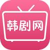 韩剧网--最新热播韩剧TV