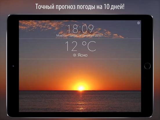 10 дневный прогноз погоды + Скриншоты7