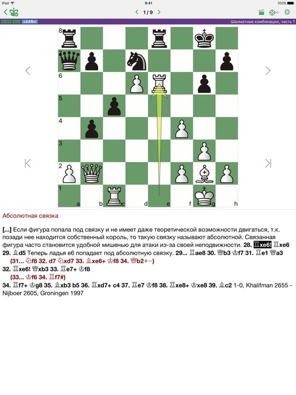 Комбинации - 1. Шахматы для iPad