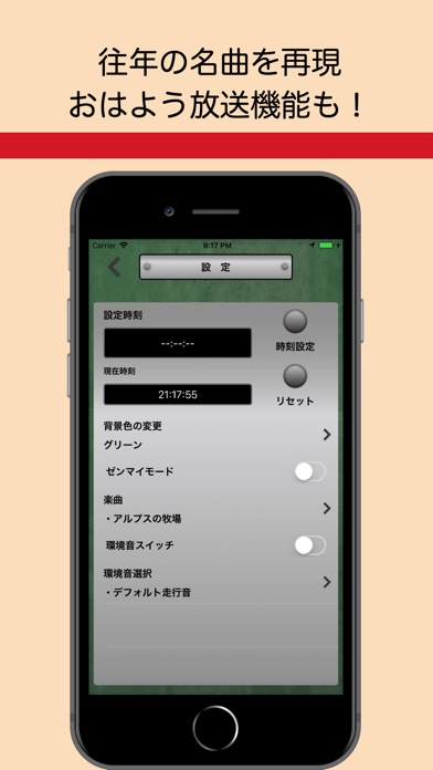 鉄道オルゴール増幅器 screenshot1