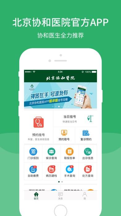 download 北京协和医院 apps 0