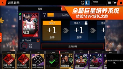 NBA LIVE-EA出品 5v5真操控篮球手游