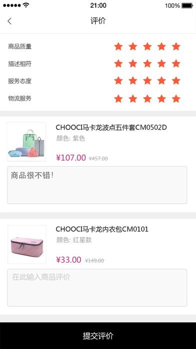 钱唐荟商城版 screenshot 3