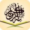 Full Quran Translation Bangla